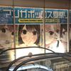 【TSUTAYA三軒茶屋店】マンガボックス夏祭り開催中!!「恋と嘘」アニメ化お祝いイラストや色紙も!