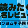 カクヨム名レビュー発掘会 【カクヨム甲子園篇】