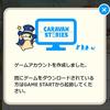 【キャラスト-PC版】『ID作成』から『インストール』までダヨ!