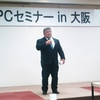 DPC協議会in大阪2011(午前の部)