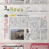 【メディア掲載情報】04.13 シティリビング
