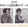 第39回 ゆるい言語活動のすゝめ(平成29年6月16日)