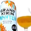 赤でも緑でもない第三極ビール(グランドキリン WHITE ALE)