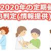 2020年の定期健診はB判定(情報提供)が3つでした ちなみに健診費用は無料 がん検診は500円