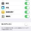 iPhoneのモバイルデータ通信量をチェックする方法 アプリごとにモバイル通信をオフにすることもできます