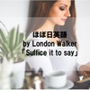 ほぼ日英語 vol.29 | イギリス英語 十分だ「Suffice」あえて言うなら「Suffice it to say」