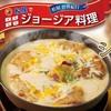 【感想】松屋のシュクメルリ鍋定食を食べてみた