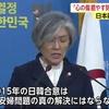 日韓慰安婦合意、日本は何もしてはならない。