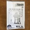 📚20-71鋼の錬金術師/15巻