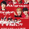 配信視聴記録2.「僕らAぇ! groupがbrakeしそうですねん?!」Special movie(情報局動画)