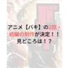 アニメ【バキ】の2期・続編の制作が決定!!見どころは!?