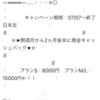 またまたすごい夏のキャンペーンが始まります!UQモバイルが15,000円キャッシュバックってどんなキャンペーン?