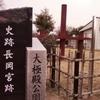 '新春'18切符で訪ねる古都宮城(1)長岡京