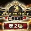 ウイコレ  2周年記念イベント 第2弾