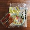 リモート勤務飯@きねうち冷麺