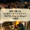 無料で遊べる3人用マーダーミステリー『HOTEL Clue to Magic』の感想