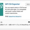 wordpressのサイトを閉鎖するので記事をCSV形式で保存してみた