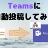 Microsoft Teams で遊ぶ - WindowsUpdateのお知らせを自動で通知 -