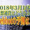 《最新》2018年3月以降仮想通貨はどうなる?webbot【ウェブボット】AIの予測は⁉︎