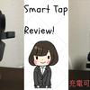車の便利グッズレビュー│スマホホルダー『Smart tap』の寿命は1年未満?壊れかけのアイテムの感想を綴る!
