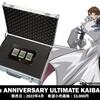 【海馬セット】夢の「シクブル」が手に入る!!完全受注生産「25th ANNIVERSARY ULTIMATE KAIBA SET」が登場!!