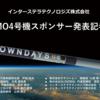 インターステラテクノロジズの観測ロケットMOMO4号機に関する記者会見
