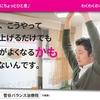 「菅谷バランス治療院」ハートフルライフを楽しむための治療院さんです♬