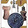 『集英社版日本の歴史②〜倭人争乱』