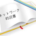 ネットワーク的読書 理系大学院生がおすすめの本を紹介します