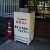 中央本線四方津駅の白ポスト