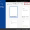 Macで無料でWordを使いたい、そんな時は。その2.Wordファイルを開く・編集・保存・ダウンロード