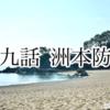 ブログ23【安芸家の野望】第九戦