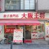 大阪王将 川崎駅東口店