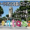 シンガポール最大マーライオンも見に行っとく??眺望ならタイガー・スカイ・タワーとマーライオン・タワーどっちにする?ちょっとした空き時間でセントーサ島を散策
