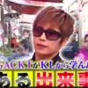 GACKT も感銘を受けた『日本では優秀でも、世界では通用しない人材』