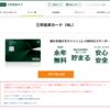 三井住友カード、永年無料で最大5%還元「ナンバーレスカード(NL)」を発行開始 20%還元などキャンペーンも多数
