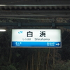 【ダイビング】和歌山県(白浜)でダイビングしてきたので写真をUP!!