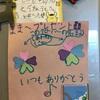 幼稚園の発表会と、子どもたちから手紙に癒される。