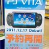PS Vita予約再開〜発売まで後1ヶ月