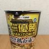 マルちゃん『YAKITORI燃  本気盛 焼鳥屋本気の禁断の鶏白湯ラーメン』を食べてみた!