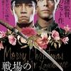 映画「戦場のメリークリスマス 4K修復版(1983)」感想|ボウイはロレンスじゃないんだ?! 〜はじめての戦メリ〜