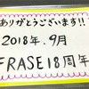 ☆もうすぐFRASE18周年☆