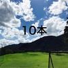 【ゴルフ】明日のラウンドは10本で勝負。思うところありユーティリティは1本のみ。