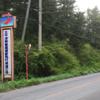 2019.5.17 PART Ⅰ 奥の細道と東北の旅(自転車日本一周19日目)