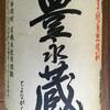 豊永蔵(豊永酒造)