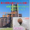 【Ukatte.TV】東大受験企画で初の合格者が出ました!その要因は?