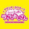 2018.06.25・26 キックオフライブ 2018「ちょっとエッチなラララのおじさん」