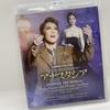 宙組公演【アナスタシア】過去への旅が未来のとびら開く<Blu-rayを買いました>