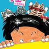 「じゃりン子チエ 文庫版20巻 感想 ジェミニの悪太郎1/2」はるき悦巳先生(双葉文庫)
