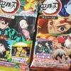 【鬼滅の刃】カード欲しさにお菓子購入!このお菓子、どうする?
